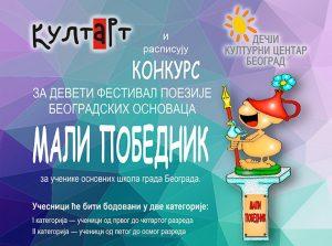 Konkurs za 9.Festival poezije beogradskih osnovaca - Mali pobednik