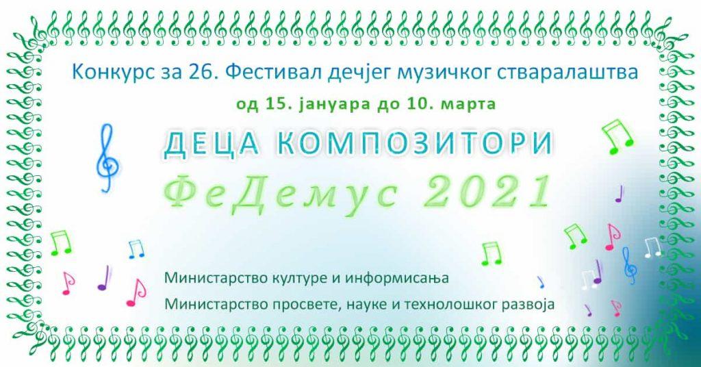 Deca kompozitori - 26.festival dečjeg muzičkog stvaralaštva
