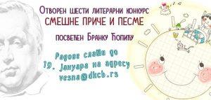 Literarni konkurs Smešne priče i pesme 2021